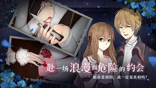 《人偶馆绮幻夜》今日双平台上线!