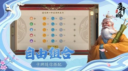 雷霆官宣首款策略卡牌精品《五行师》新版预约开启