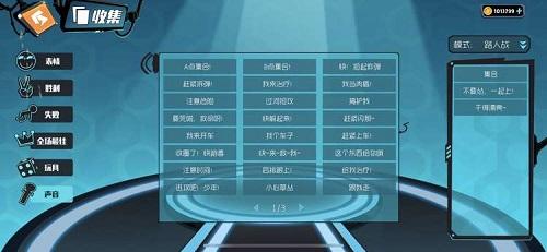 《奇葩战斗家》新版本来袭,自定义快捷语音功能上线