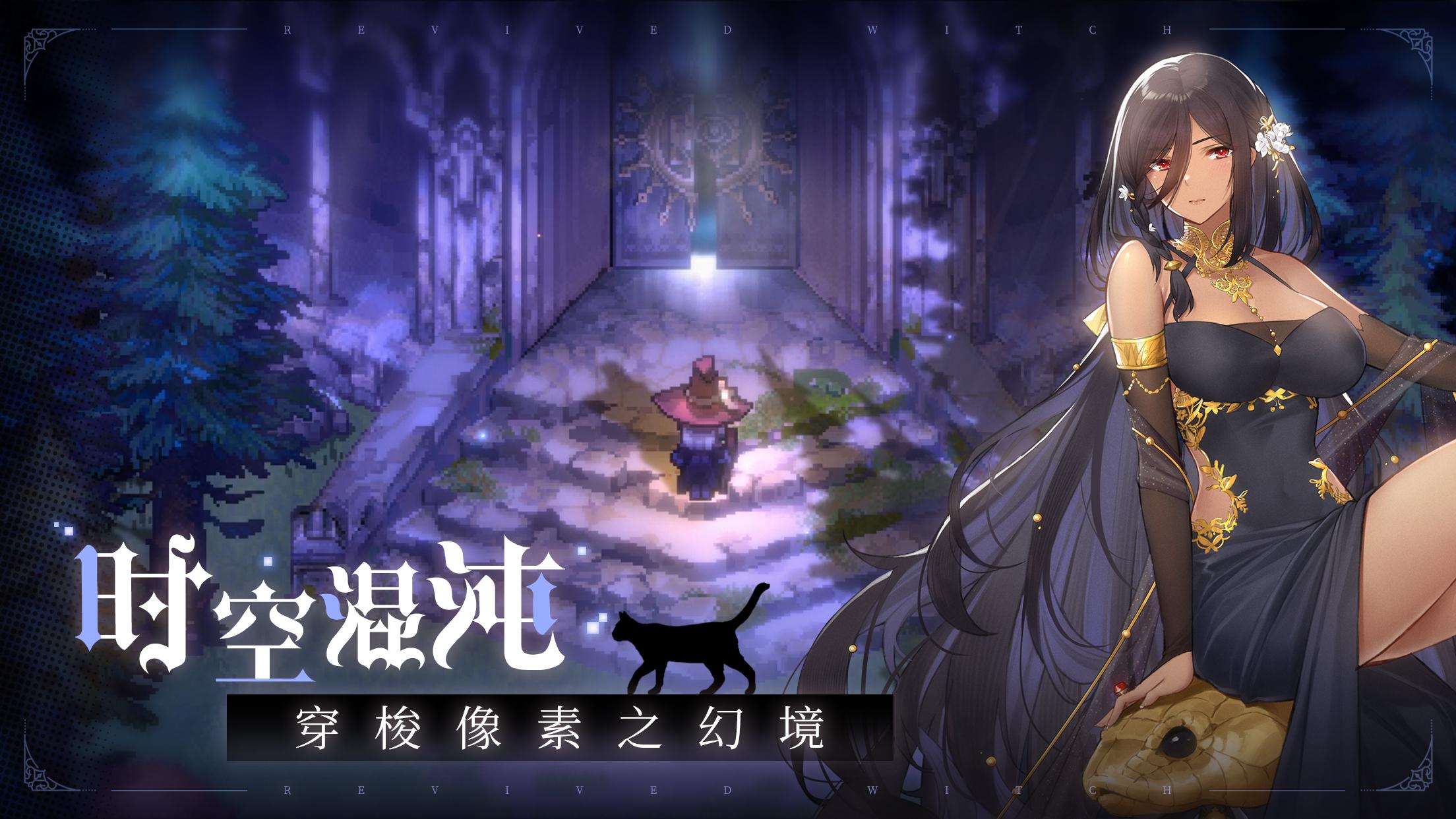 雷霆游戏代理《复苏的魔女》,唯美像素世界赴一场华丽冒险!