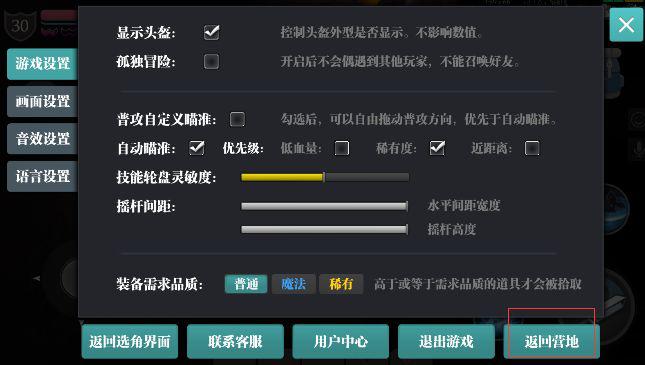 《魔渊之刃》【萌新集中营】新手生存指南