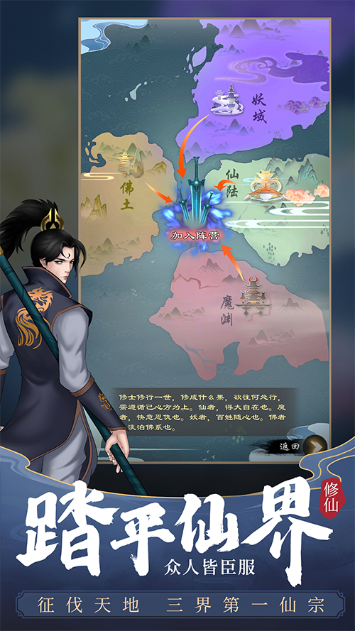 雷霆游戏官宣代理掌门放置修仙手游《剑开仙门》