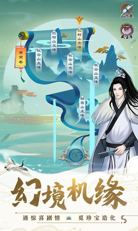 作家国王陛下推荐新游《剑开仙门》今日正式公测!