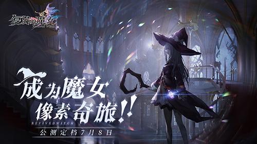 《复苏的魔女》今日14点预下载启动!角色职业培养指南来袭
